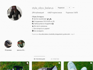 style_obyv_belarus_1559304908.png